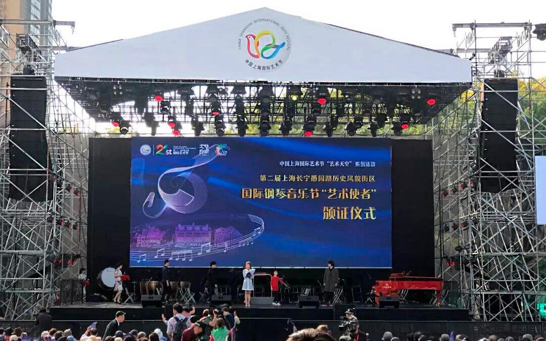 Lynx Pro Audio en el Festival Internacional de Arte de Shanghai