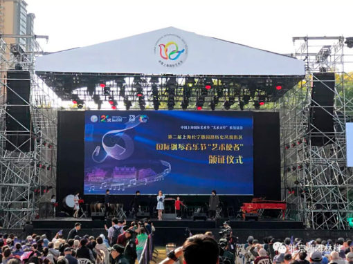 Lynx Pro Audio at the Shanghai International Arts Festival